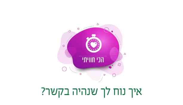 toshavil jerusalem